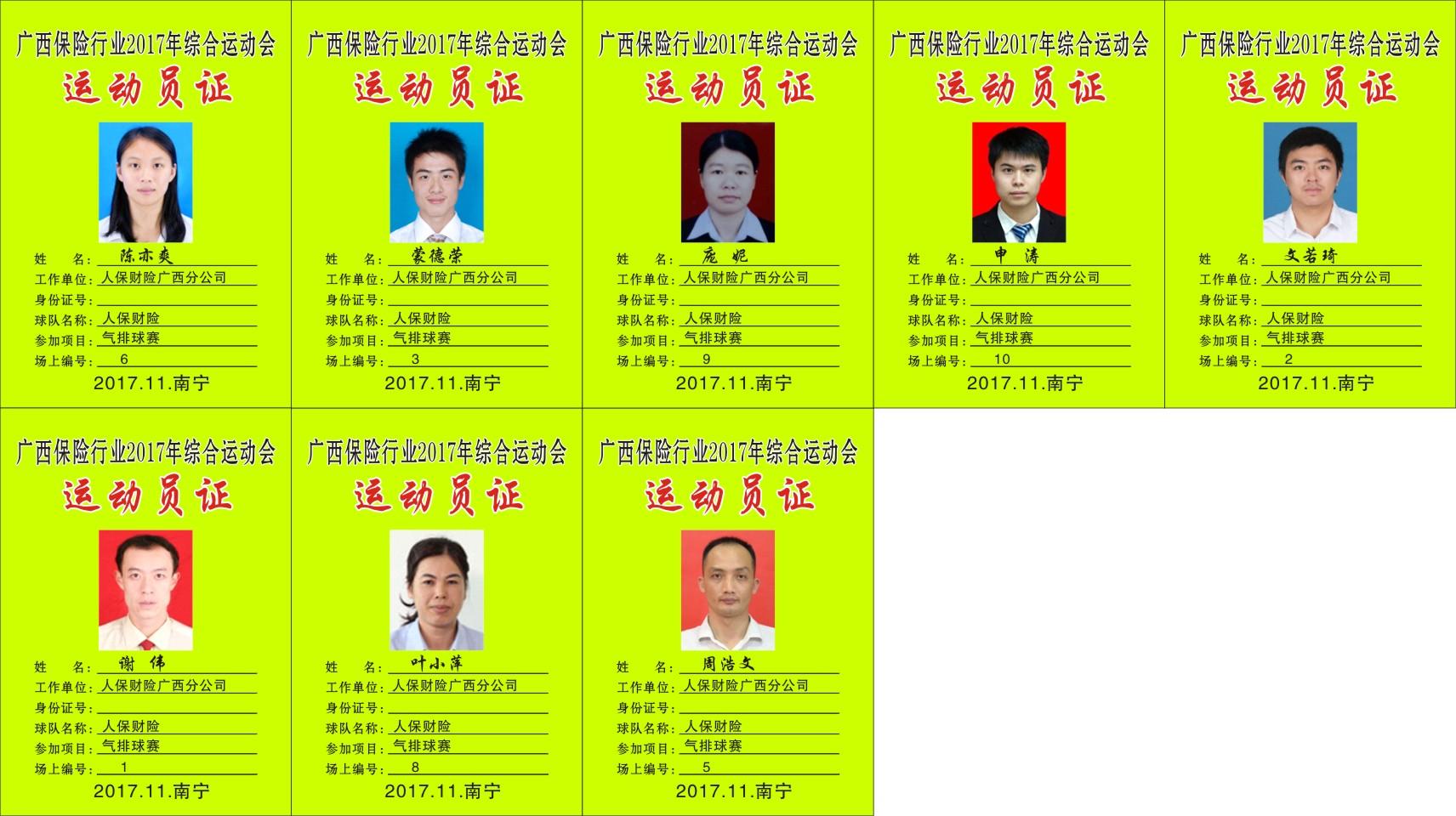 15人保财险广西分公司.jpg