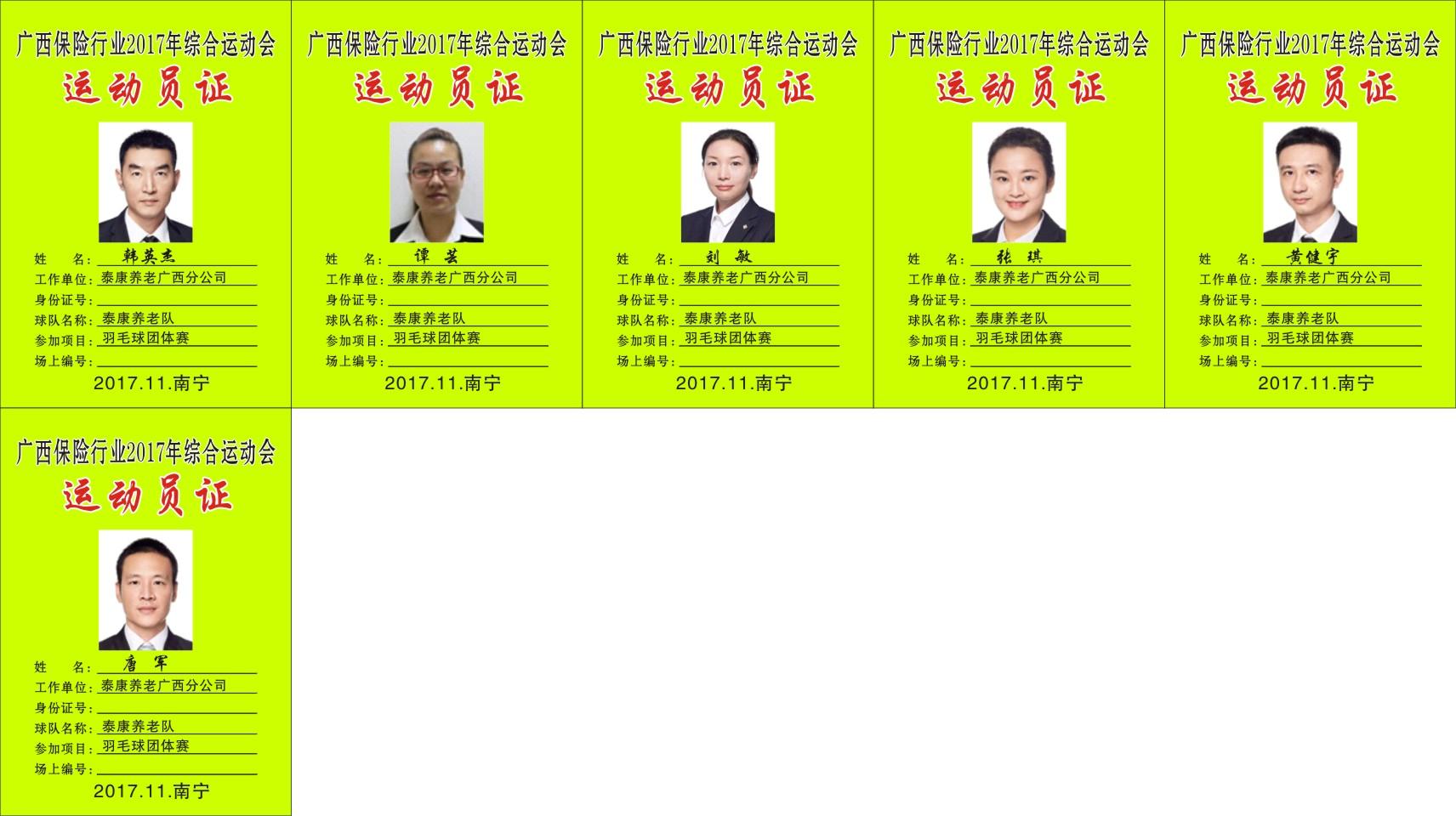 10泰康养老广西分公司.jpg