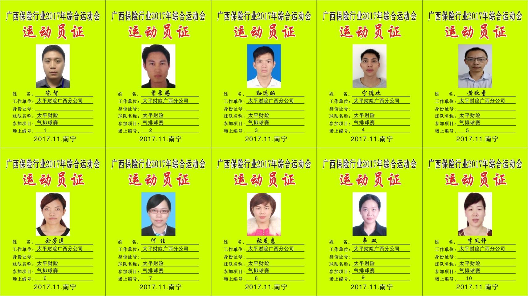 31太平财险广西分公司.jpg