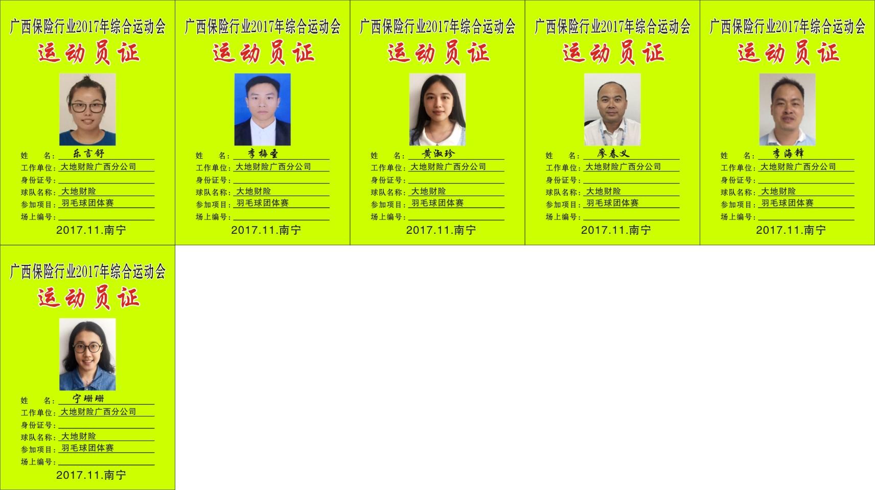 19大地财险广西分公司.jpg