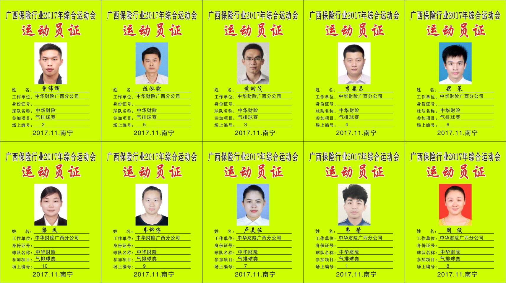 23中华财险广西分公司.jpg