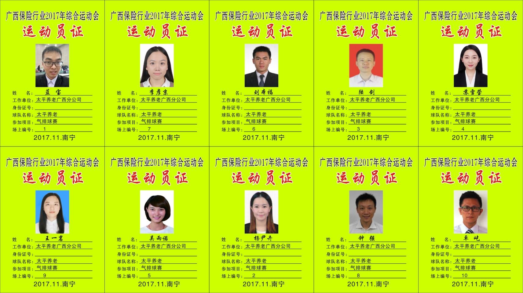 9太平养老广西分公司.jpg