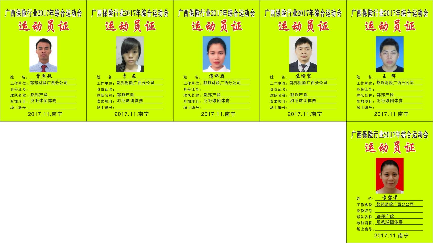20都邦财险广西分公司.jpg