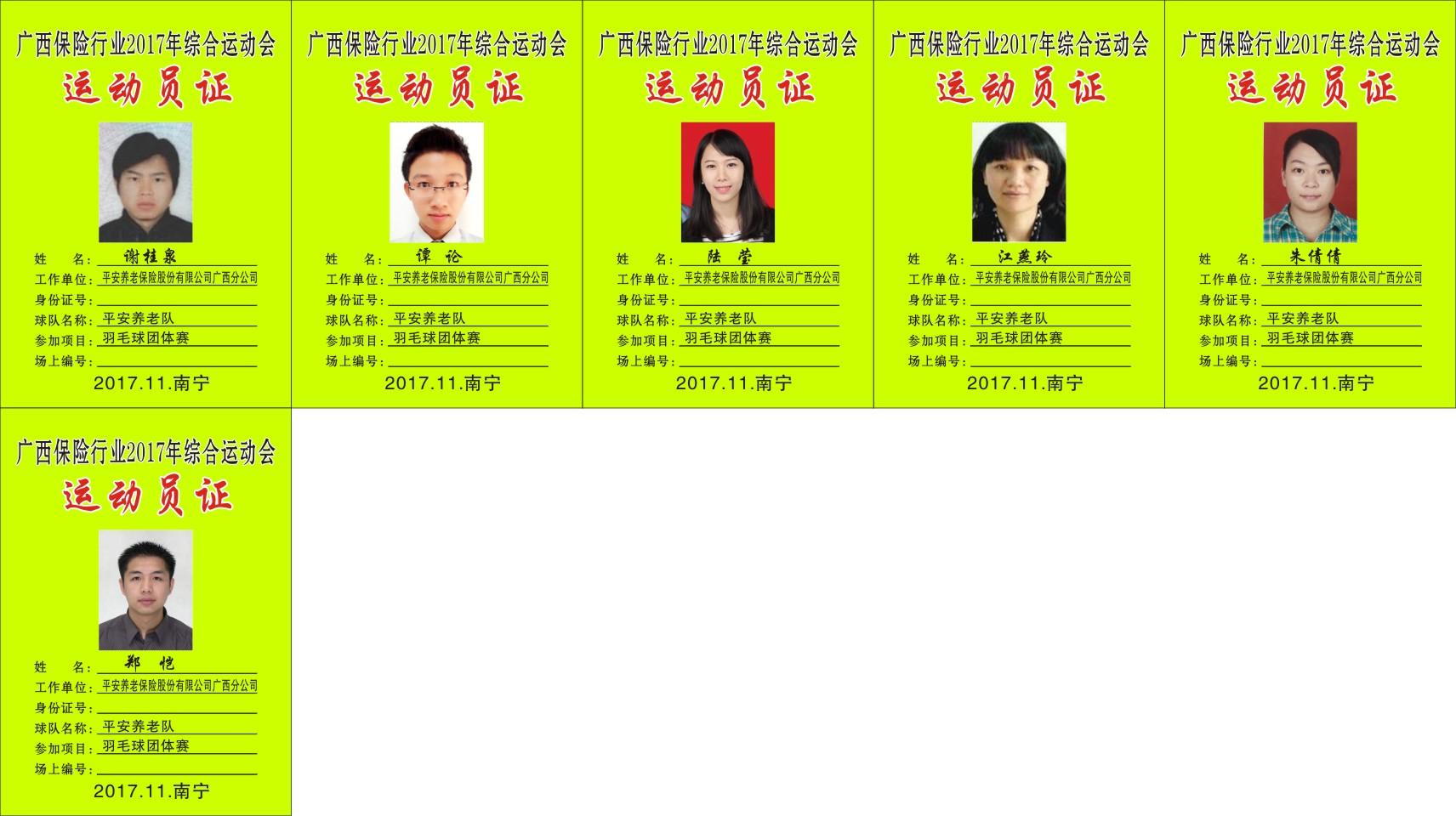 4平安养老保险股份有限公司广西分公司.jpg