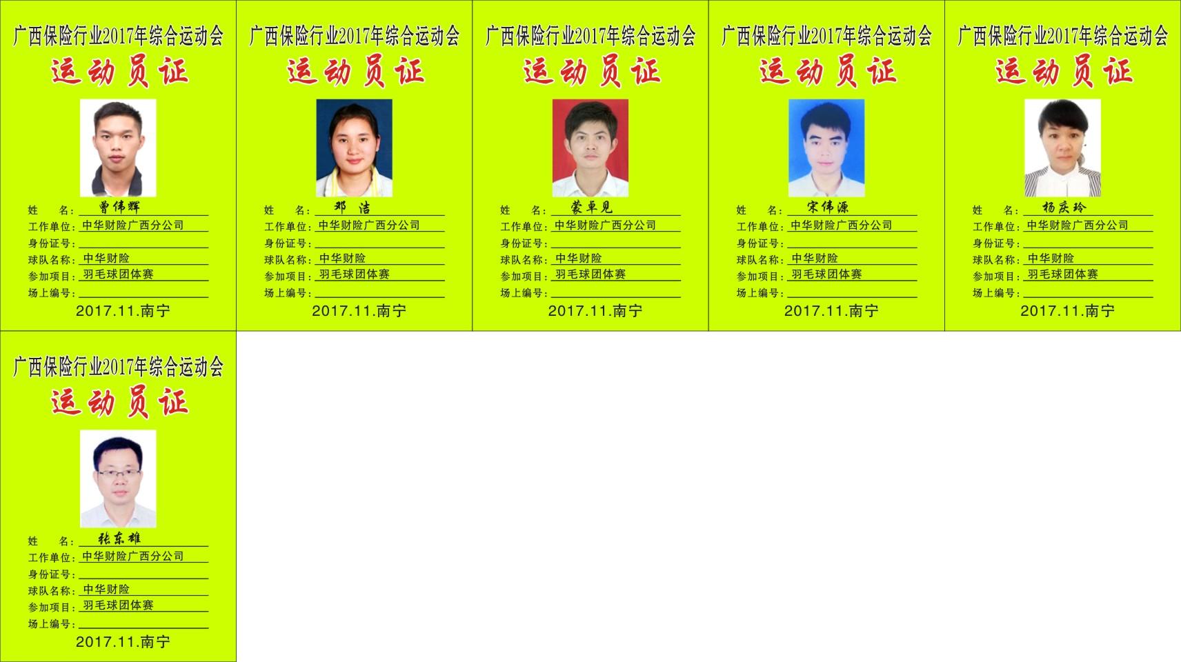 21中华财险广西分公司.jpg