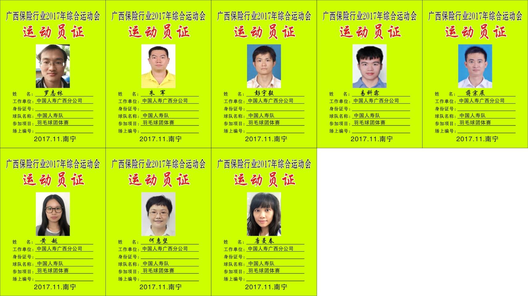 12中国人寿广西分公司.jpg