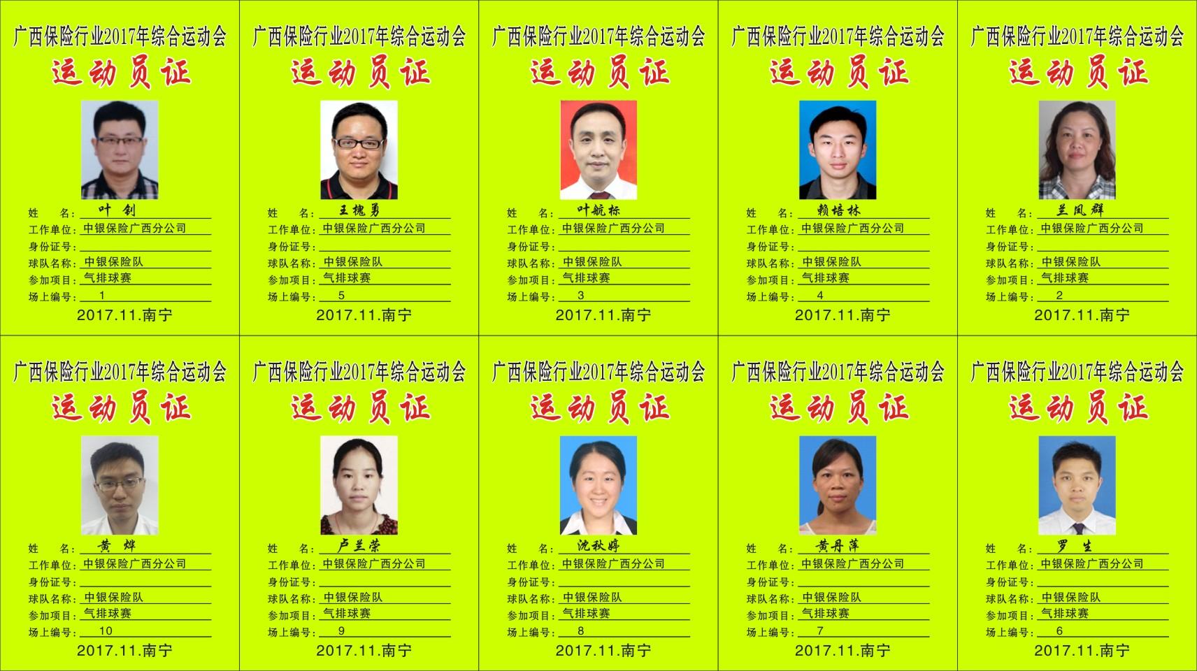 25中银保险广西分公司.jpg
