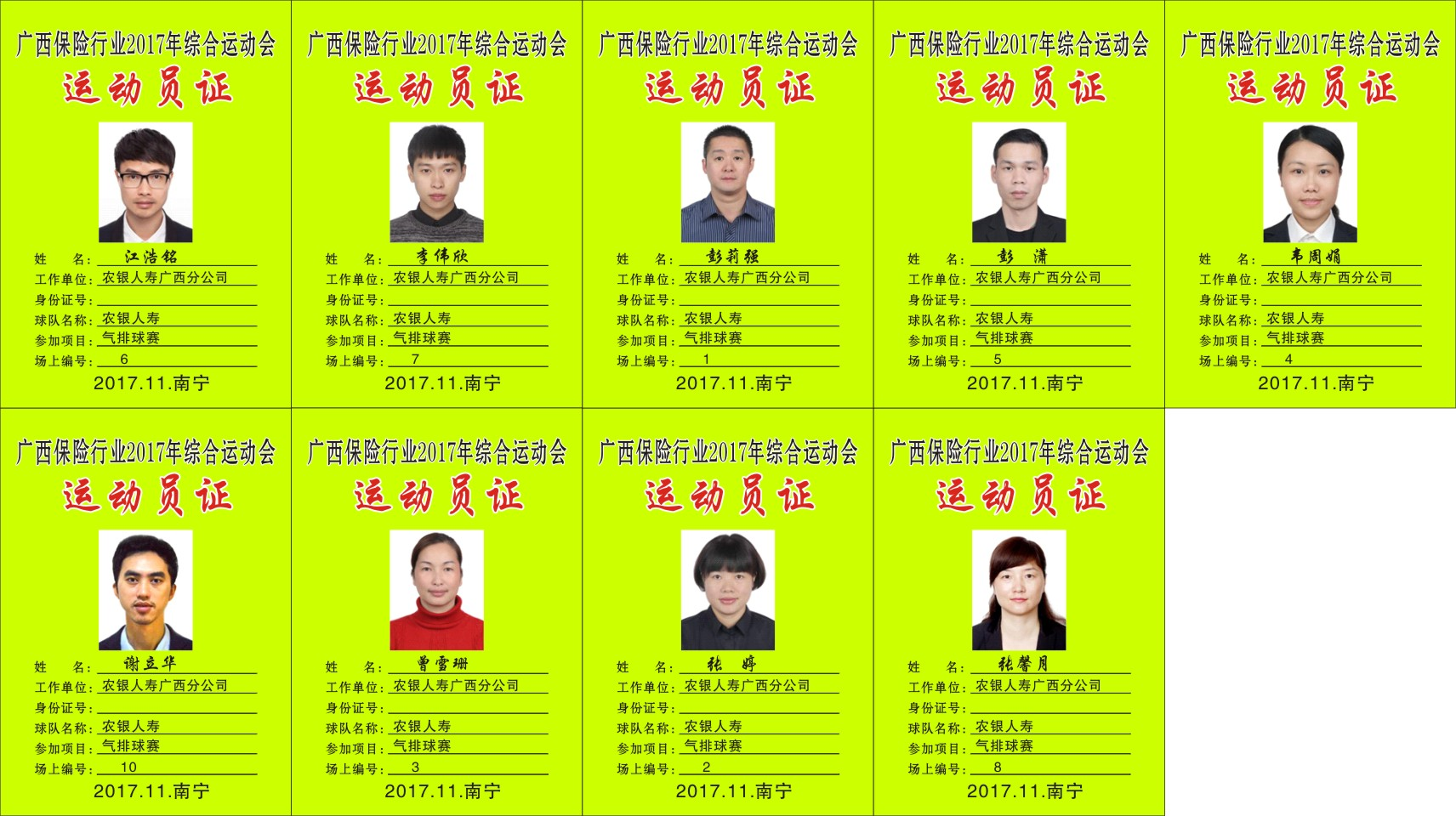 4农银人寿广西分公司.jpg