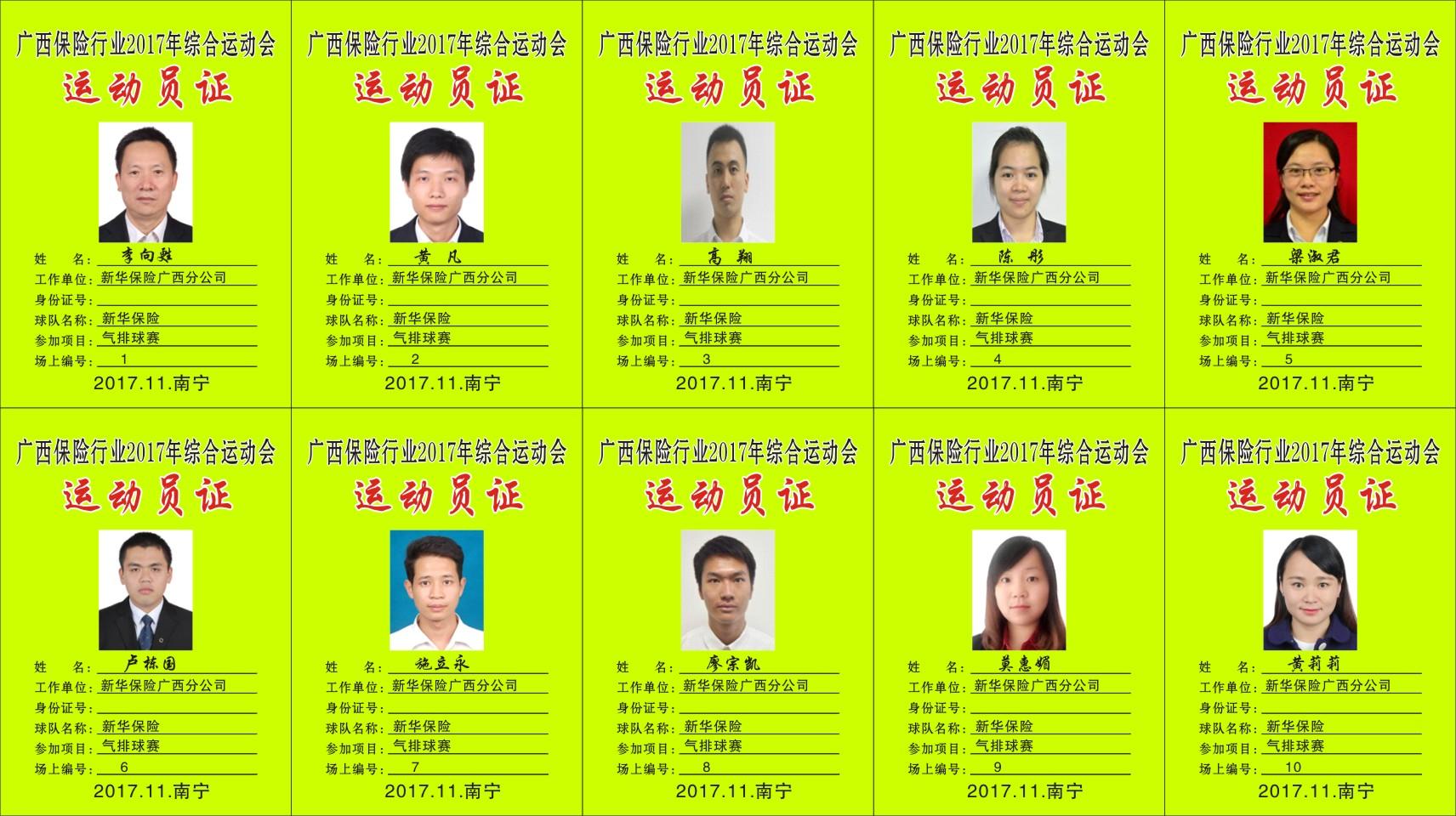 11新华保险广西分公司.jpg