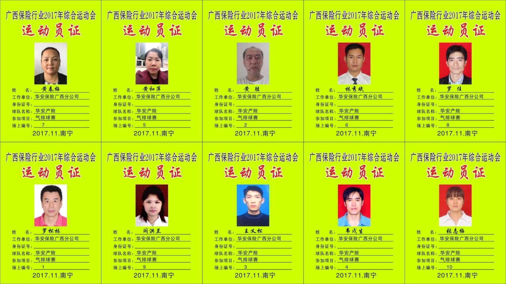 18华安保险广西分公司.jpg