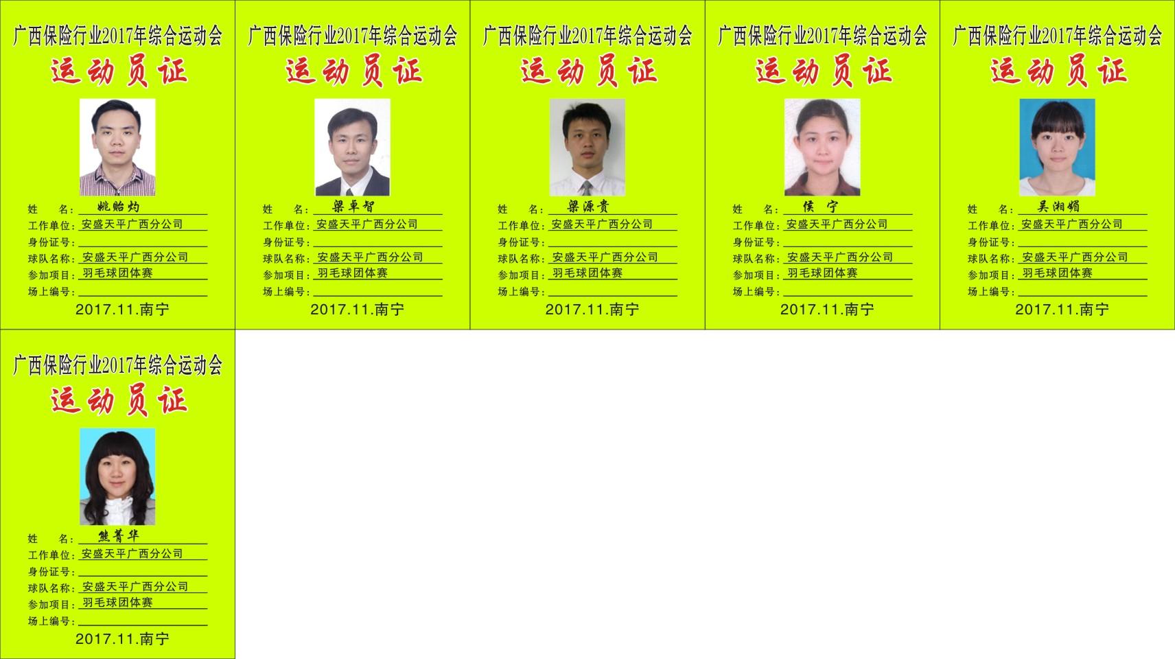 23安盛天平广西分公司.jpg