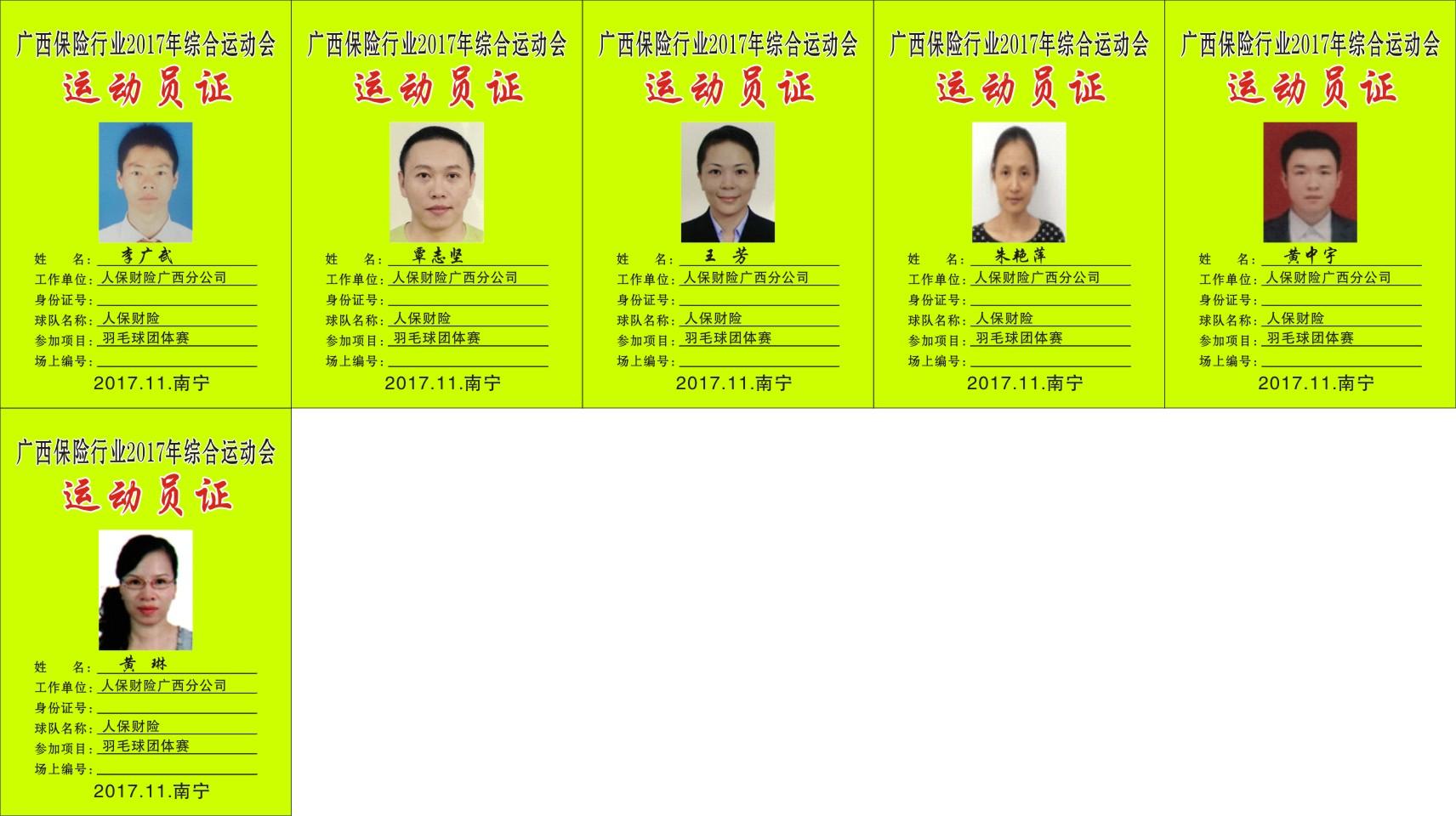 14人寿财险广西分公司.jpg