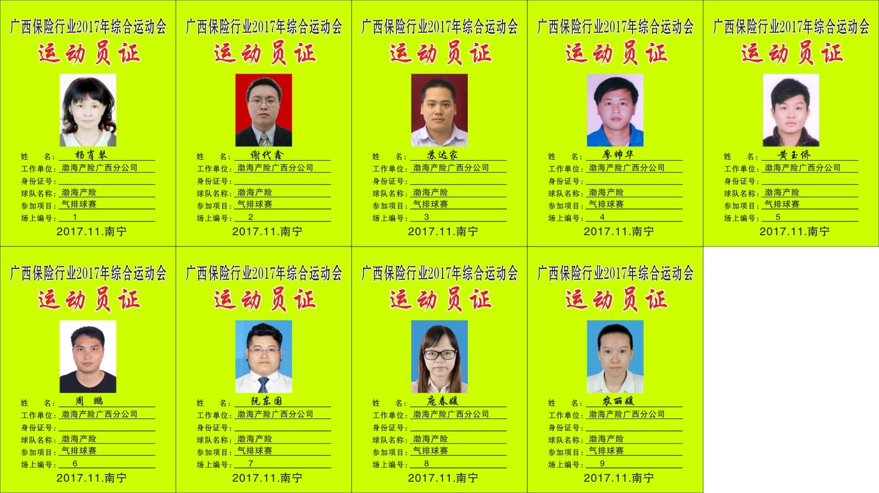35渤海产险广西分公司.jpg