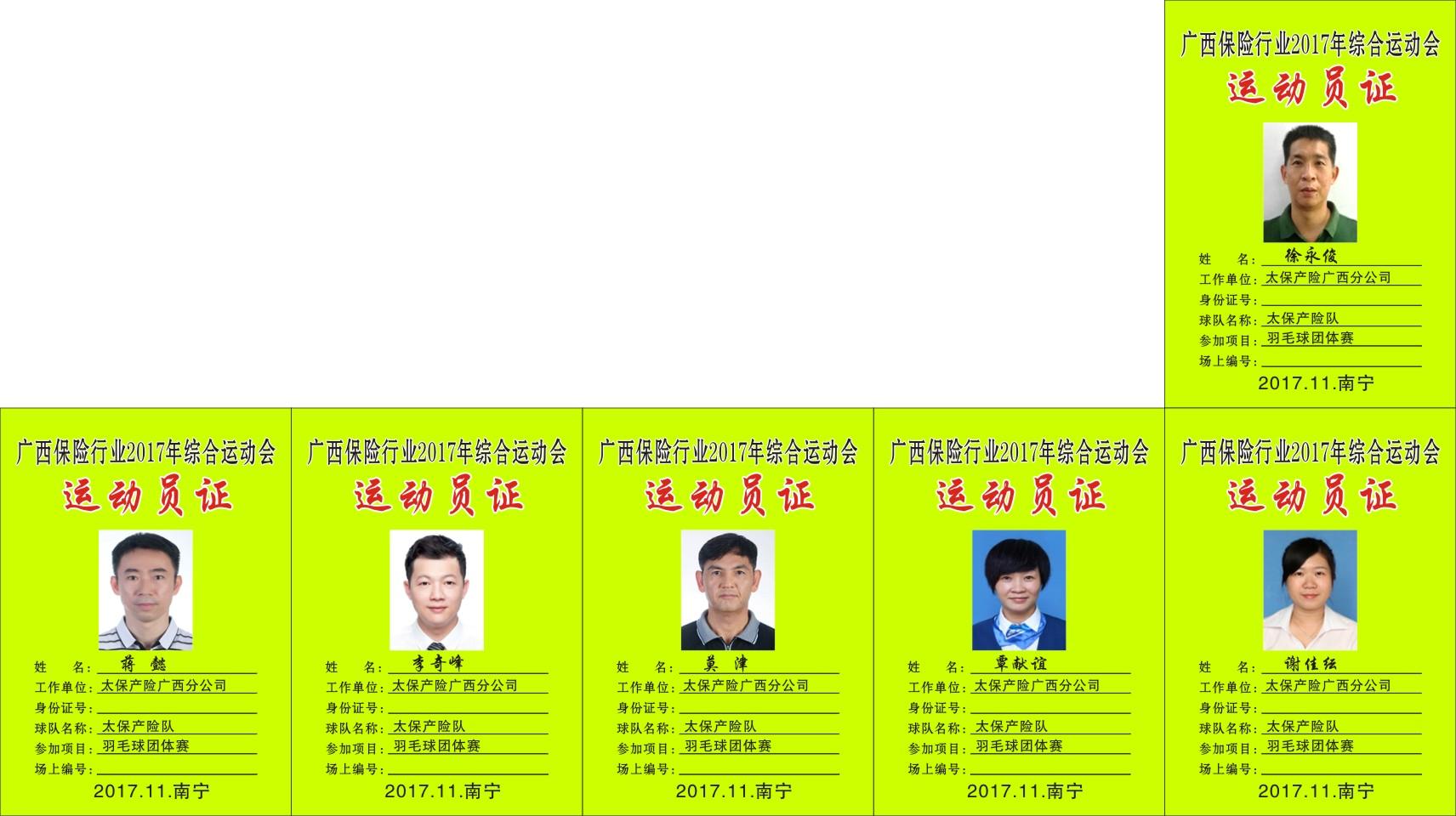 15太保产险广西分公司.jpg