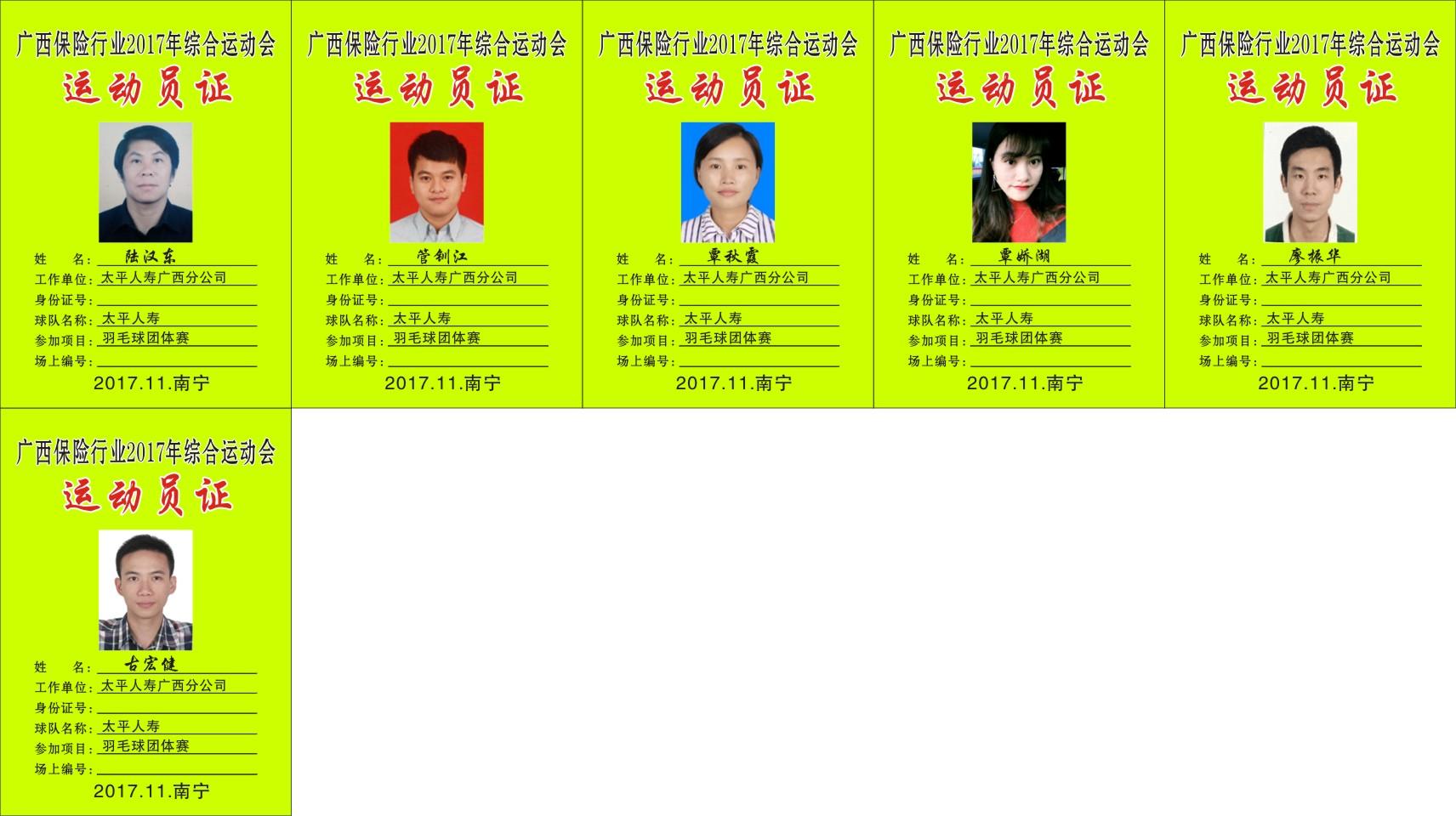 7太平人寿广西分公司.jpg