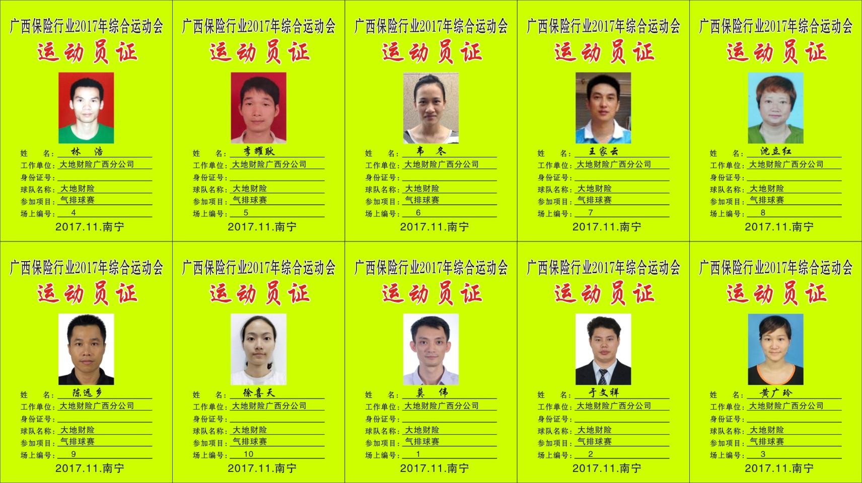 20大地财险广西分公司.jpg
