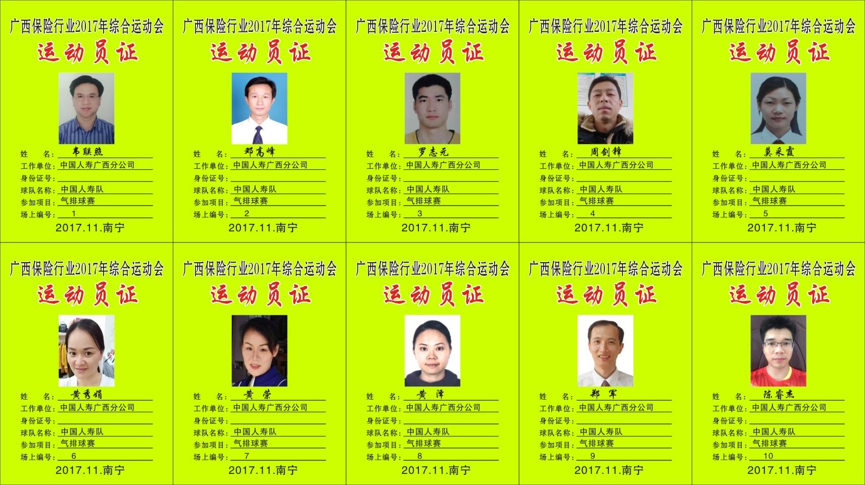 13中国人寿广西分公司.jpg