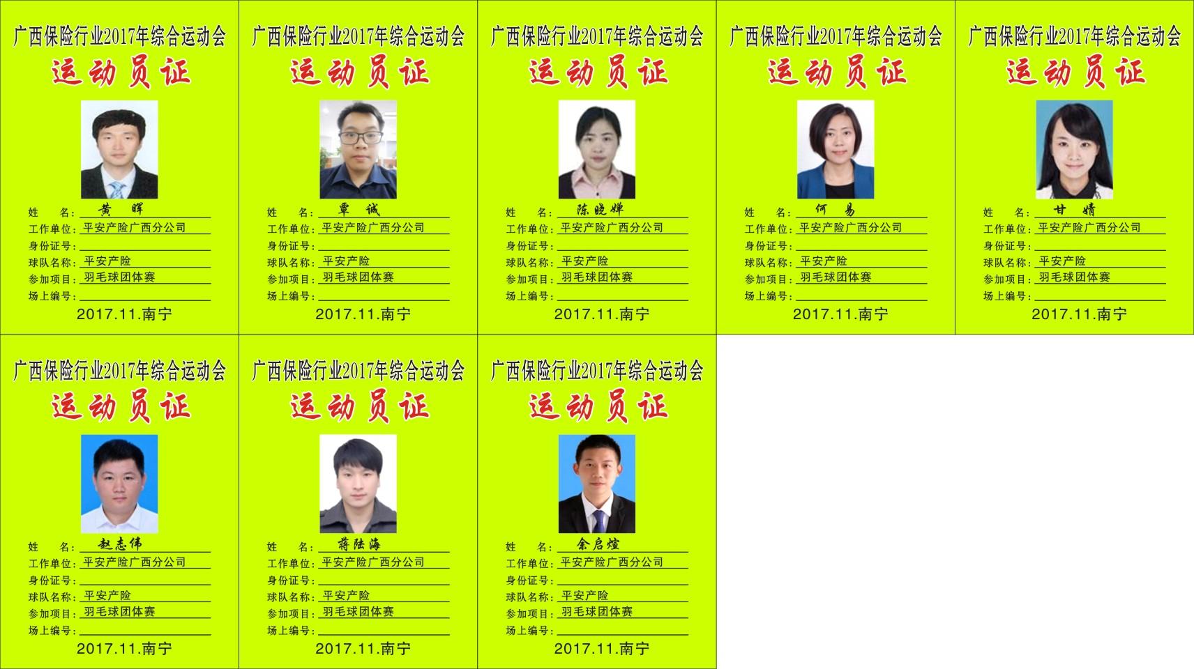 16平安产险广西分公司.jpg