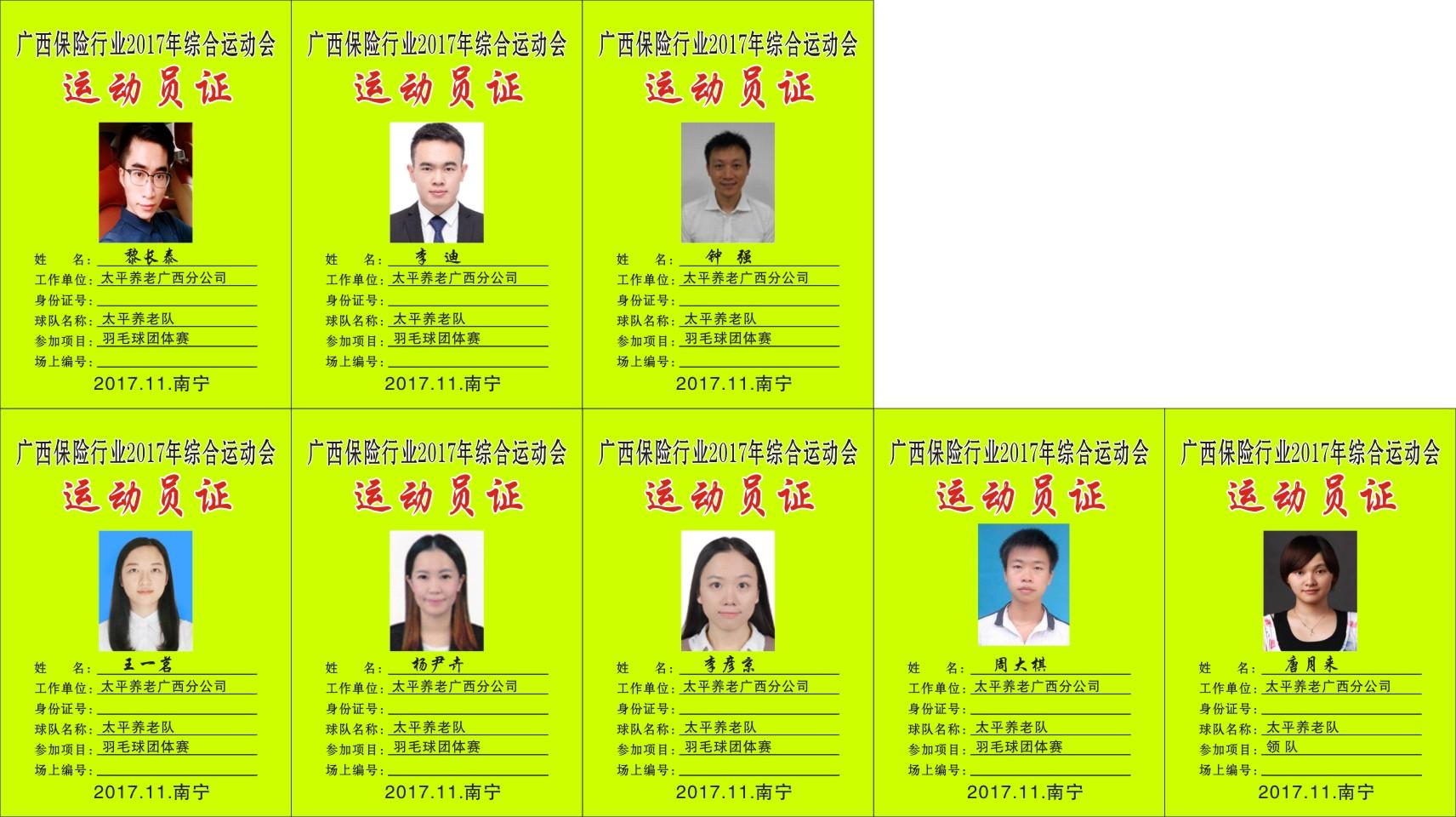 8太平养老广西分公司.jpg