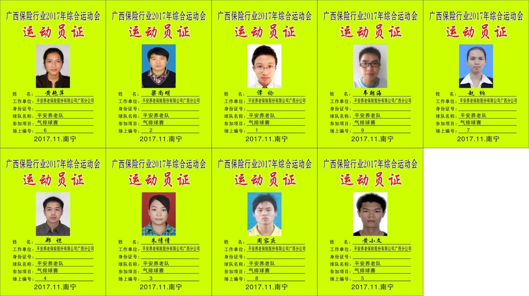 5平安养老保险股份有限公司广西分公司.jpg