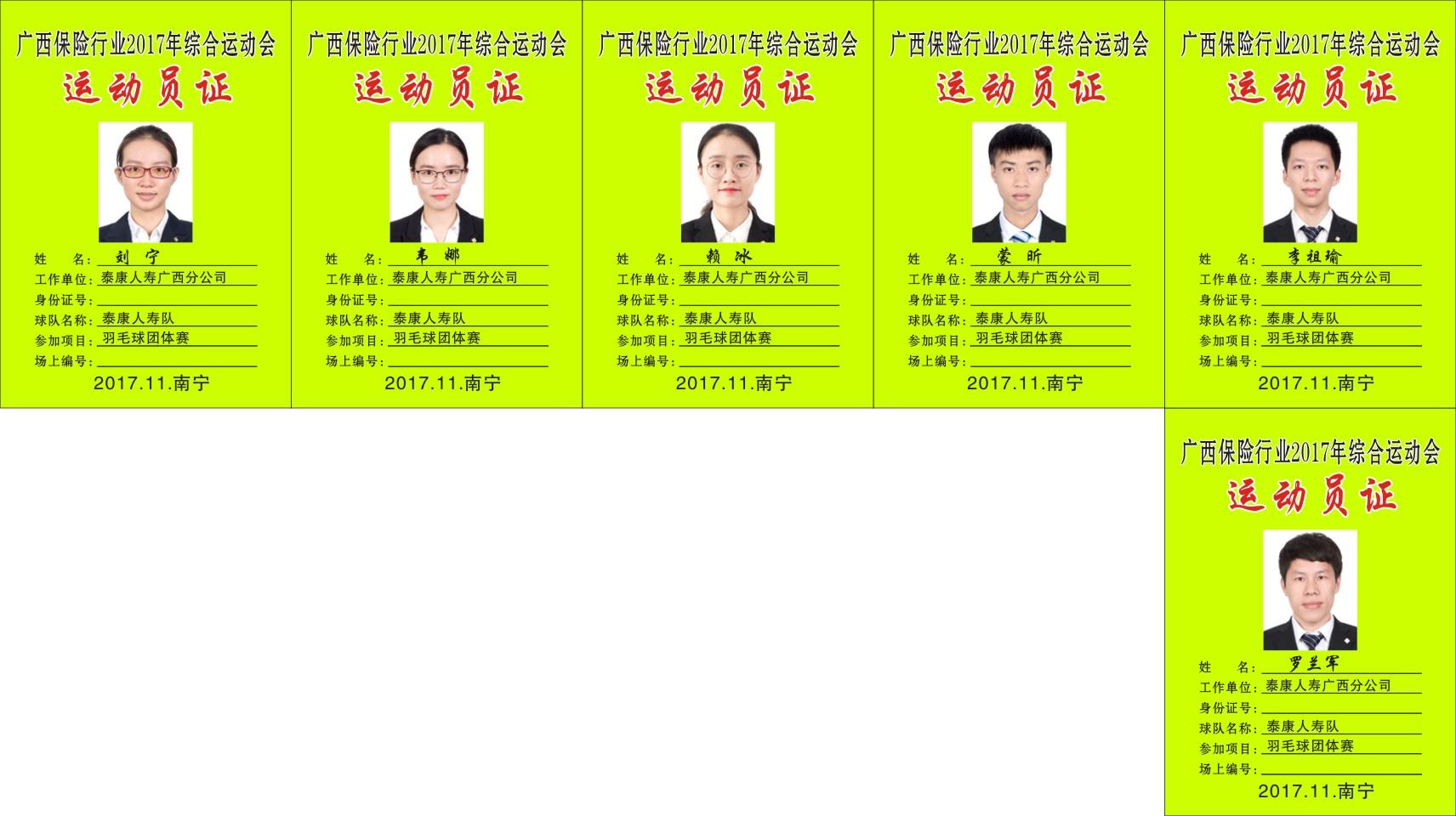 9泰康人寿广西分公司.jpg