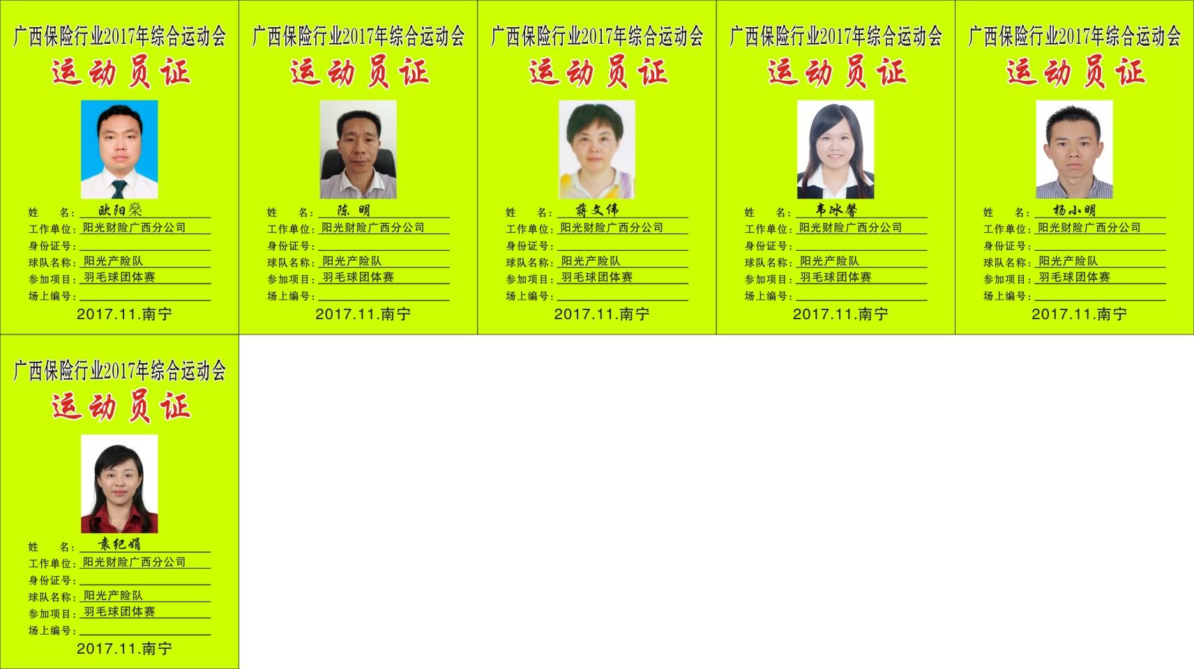 26阳光财险广西分公司.jpg