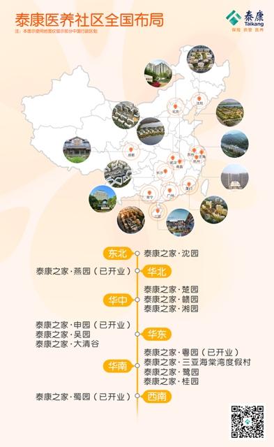 泰康之家医养社区13城布局图2.jpg