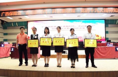 10北部湾保险股份有限公司副总裁农永坚(左一)给获得第四、五、六、七、八名的代表队颁奖.jpg