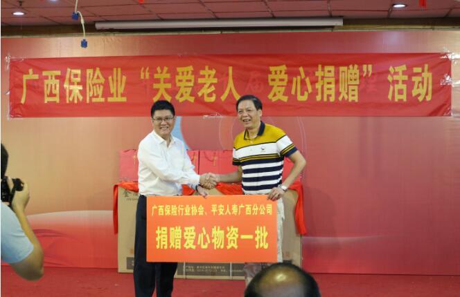 平安人寿广西分公司工会副主席梁冰代表平安人寿广西分公司向广西重阳老年公寓捐赠爱心物资一批.jpg