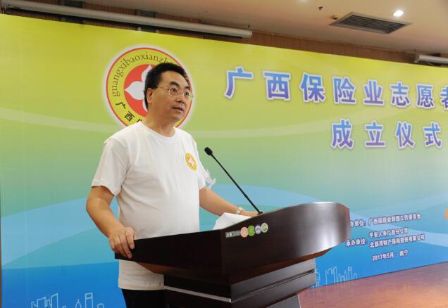 广西保险行业协会副会长兼秘书长徐海宣读相关通知.jpg