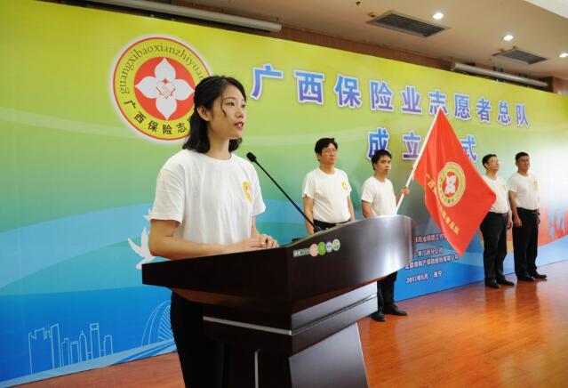 广西保险业志愿者总队总队长冯秋艳宣读广西保险业志愿者服务倡议书.jpg
